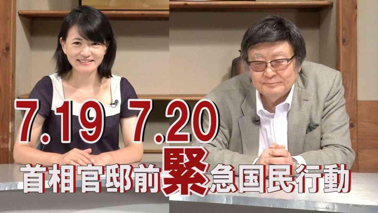 【緊急告知】7.19-20 メディアと反日勢力による倒閣運動を許すな!緊急国民行動[桜H29/7/17] - YouTube