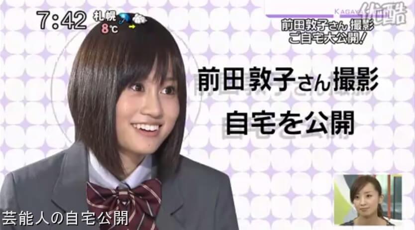 【AKB48の自宅】前田敦子さんの自宅とペット【画像あり】