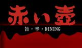 辛い料理 激辛料理 東京 旨辛ダイニング 赤い壺 | 表参道 トップページ