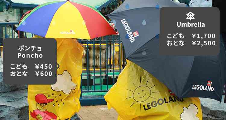 レゴランドの傘が高すぎだと話題に