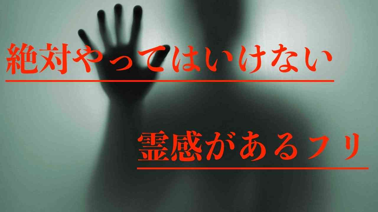 【島田秀平】怖い話「霊感があるフリをすると…」みなさんやらないように! - YouTube