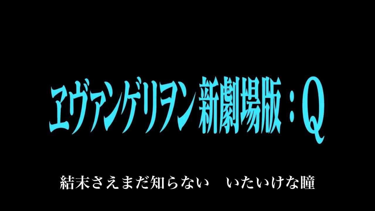 【岡崎体育】エヴァンゲリヲン新劇場版:Qを観た感想を曲にしてみた - YouTube