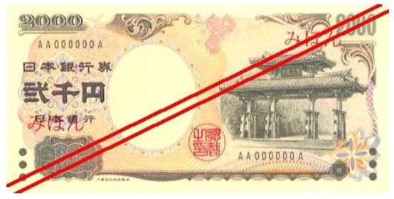 2000円札が発行17周年!「もう見ない」との声も、廃止されない背景とは