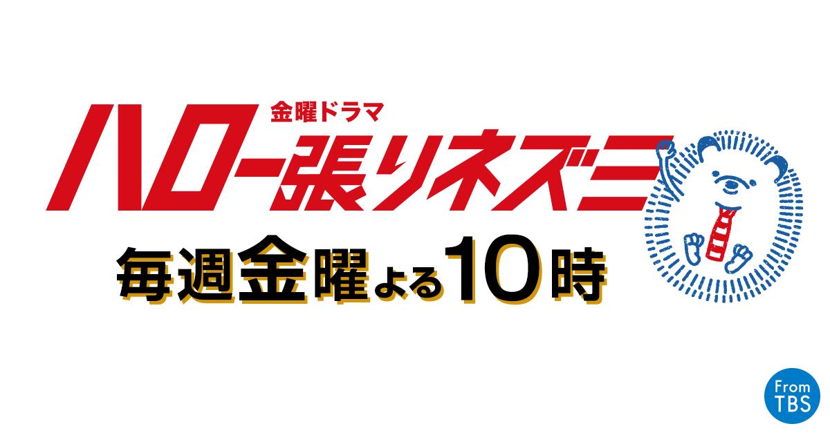 金曜ドラマ『ハロー張りネズミ』|TBSテレビ