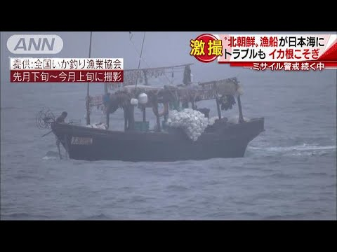 北朝鮮のミサイルと違法操業に脅かされる日本漁業(17/07/28) - YouTube