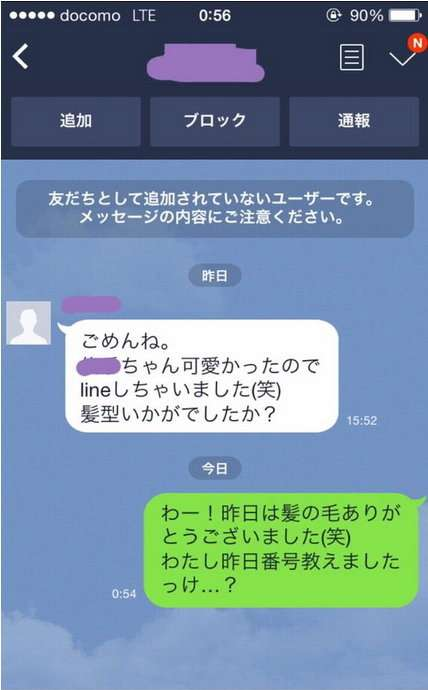 人気イラストレーターの中村佑介氏 佐川急便サイン要求に不快感