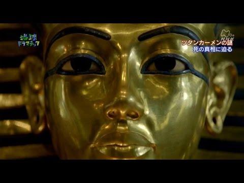 地球ドラマチック ツタンカーメンの謎 2015年3月14日 - YouTube