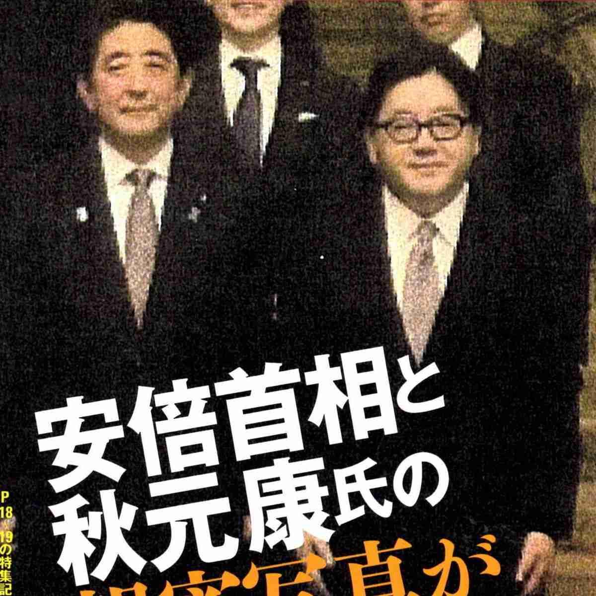 ABK48が完全にアベ親衛隊になってたwww AKB48秋元康と安倍晋三が癒着!国民アイドルの裏側 - NAVER まとめ