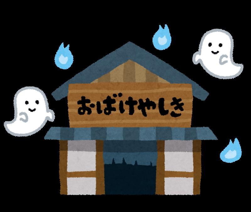 【2017・夏】おばけ屋敷を語ろう