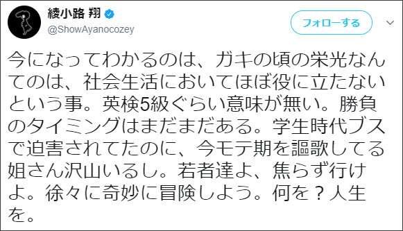 「英検5級ぐらい意味がない」綾小路翔が「社会生活では子供時代の栄光は役立たない」例として英検を引き合いに出し物議