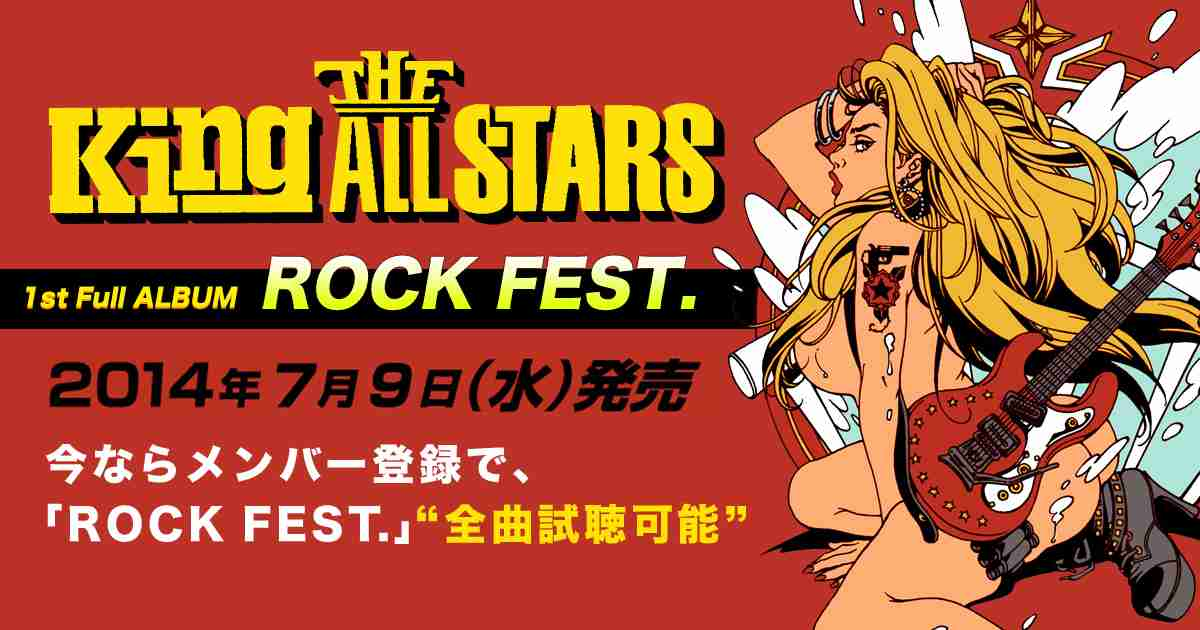THE King ALL STARS(キングオールスターズ)OFFICIAL WEB