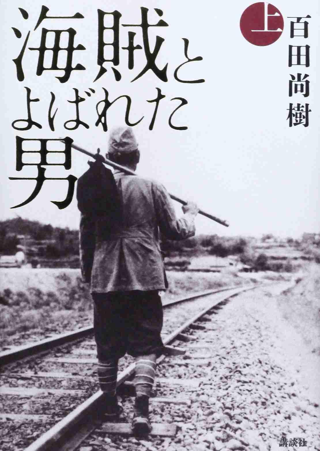 一番読まれた本屋大賞・ノミネート作品ランキング