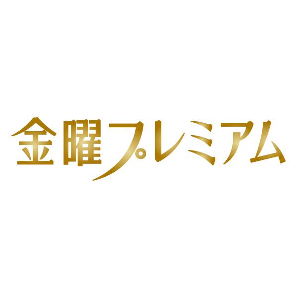 【実況・感想】金曜プレミアム・実録!金の事件簿2〜こんな奴らは許さない〜