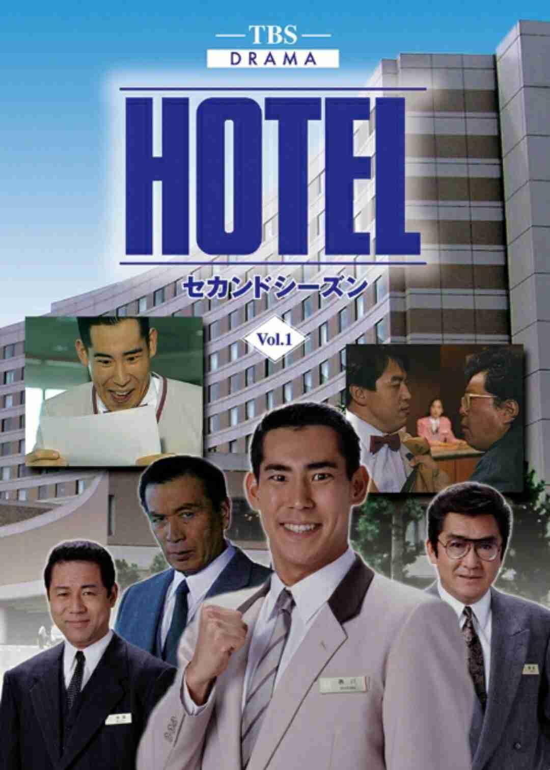 HOTEL好きだった方いますか?