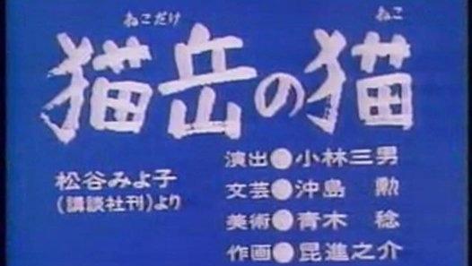 0179 猫岳の猫 - Dailymotion動画
