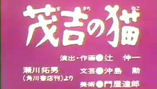 まんが日本昔ばなし 1121【茂吉の猫」 - Dailymotion動画