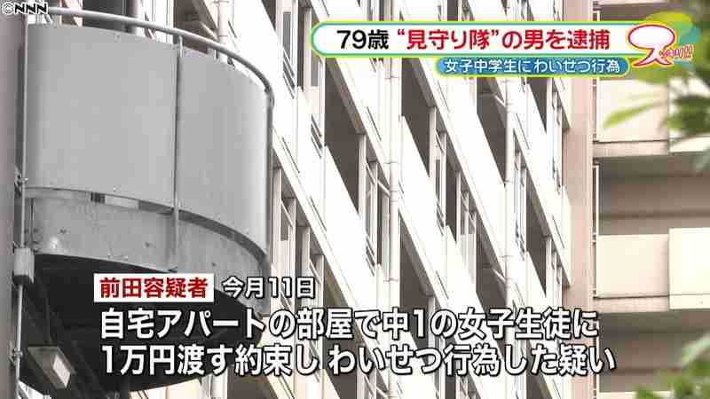 79歳自治会長、女子中学生にみだらな行為(日本テレビ系(NNN)) - Yahoo!ニュース