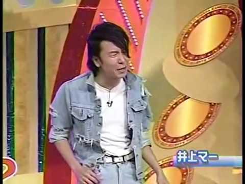井上マー 尾崎豊 漫才 - YouTube