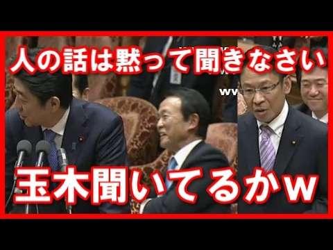 【面白国会中継】日本維新の会・椎木が民進党に渇で麻生副総理もおい玉木聞いてるかで大爆笑w - YouTube