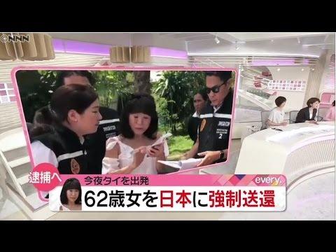 【国際手配】山辺節子容疑者(62)日本に強制送還され機内で熊本県警に逮捕 高い利息を約束し違法に資金を集め被害総額は7億円以上 - YouTube