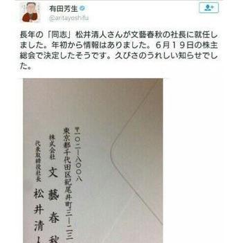 週刊文春と民進党有田芳生氏のコネについて - NAVER まとめ