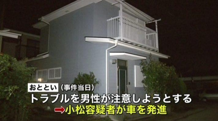 サバ味噌ぶちまけ女「殺人未遂容疑」で逮捕でも近隣住民は安心できない?