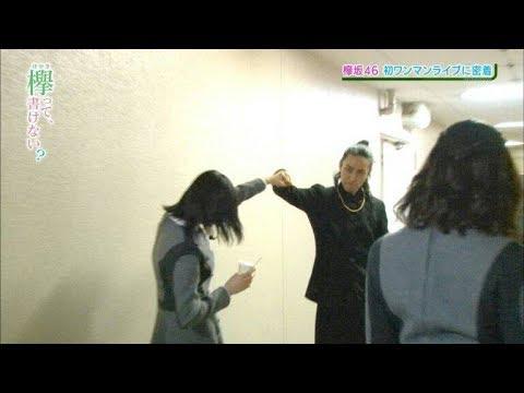 【欅坂46】ライブで倒れたてちの看病をしていたのはTAKAHIRO先生だった! - YouTube