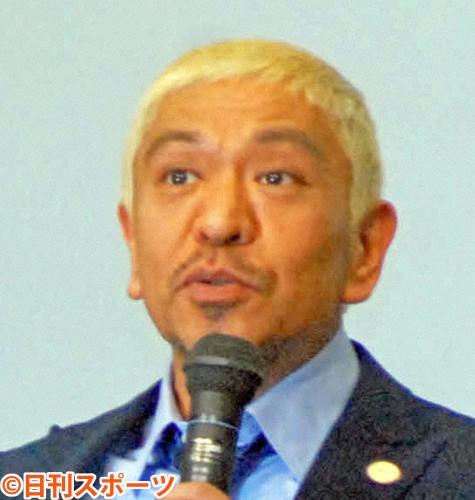 松本人志 番組のギャラが5万円程度しかアップしなかったと嘆き