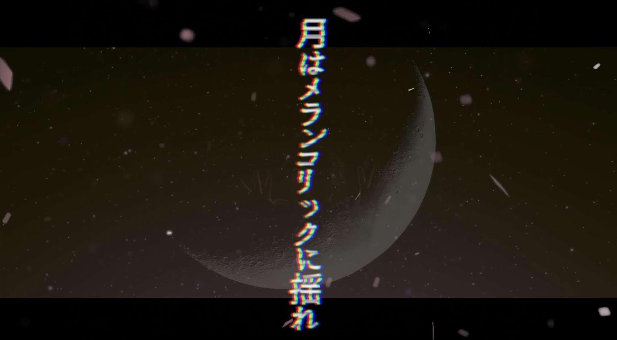 「月はメランコリックに揺れ」アシュラシンドローム - YouTube