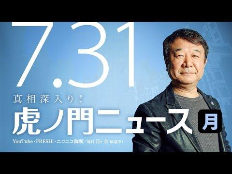 【DHC】7/31(月) 青山繁晴・居島一平【虎ノ門ニュース】 - YouTube