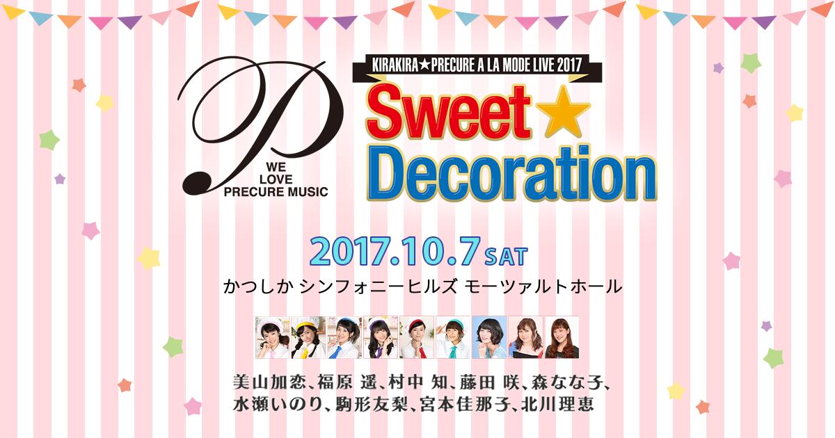キラキラ☆プリキュアアラモード LIVE2017│スウィート☆デコレーション