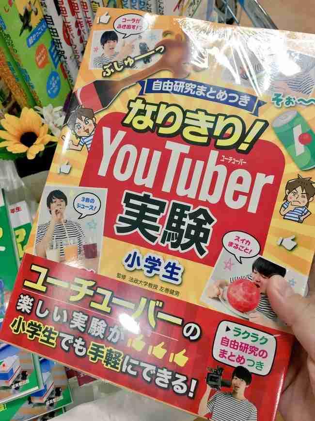 小学生向け「YouTuber教育プログラム」にネット震撼 リアクションの取り方やサムネイルの作り方を学ぶ