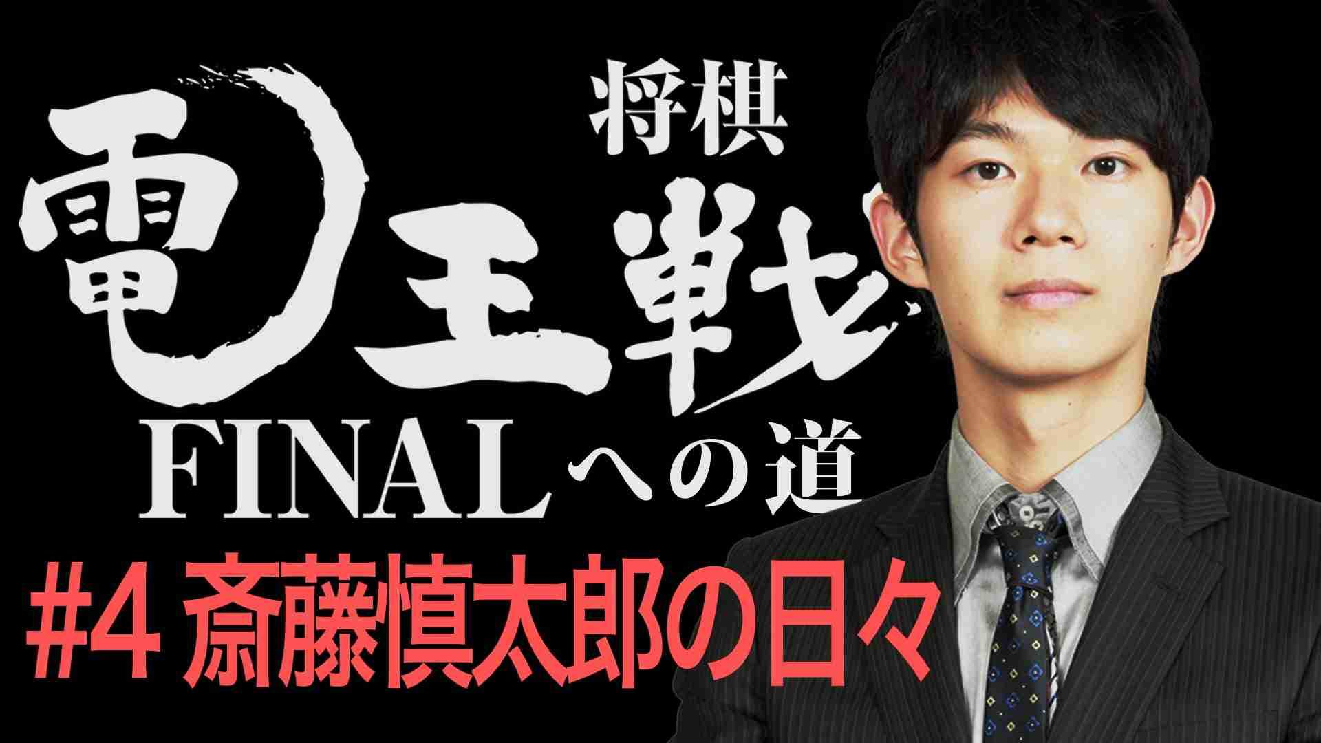 【電王戦FINALへの道】 #4 斎藤慎太郎の日々 - YouTube