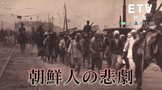 【緊急拡散】NHKによる関東大震災の朝鮮人虐殺プロパガンダを糾弾する!|戦後体制の超克