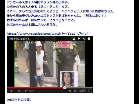 【スタッフが暴言】日テレ「24時間テレビ」マラソンでネット大騒動!! - YouTube