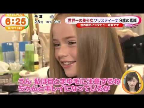 世界一の美少女クリスティーナが初来日 9歳の素顔 - YouTube