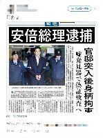 【続報】「安倍総理逮捕の号外」の元ネタの画像は韓国サイトだったwwwww 犯人は在日か?wwwwwwwwwwwwwwwwwwwwww | 保守速報