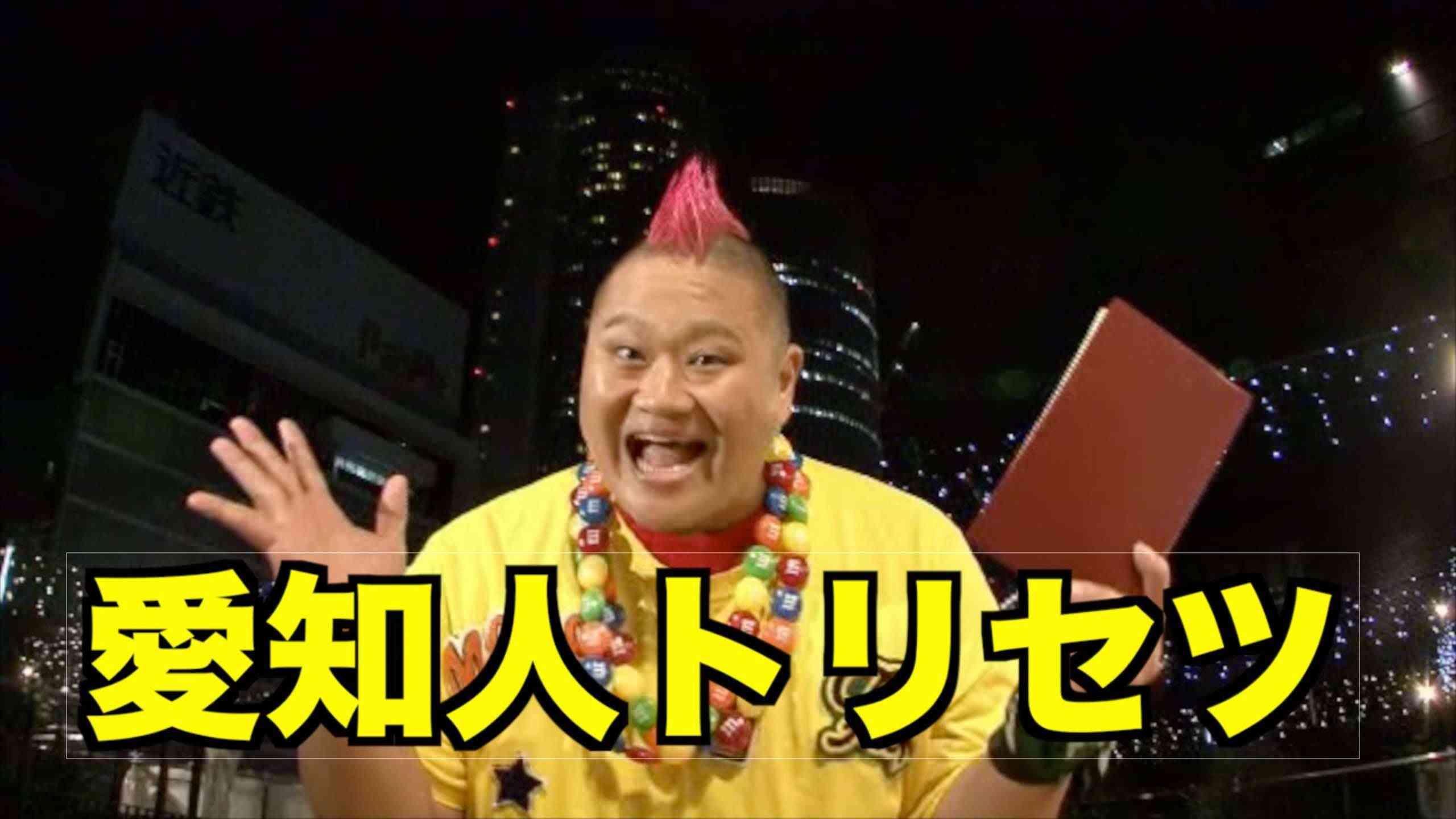 愛知人トリセツ / 西野カナ(オトコ版)映画『ヒロイン失格』主題歌 - YouTube