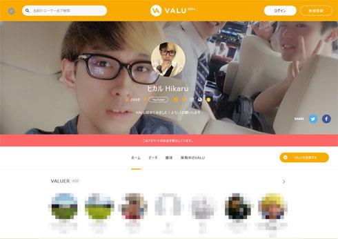 YouTuberヒカルの「VALU大炎上」とは何だったのか ヒカルがTwitterで経緯説明、暴落したVAは最高値で買い戻すと謝罪 (ねとらぼ) - Yahoo!ニュース