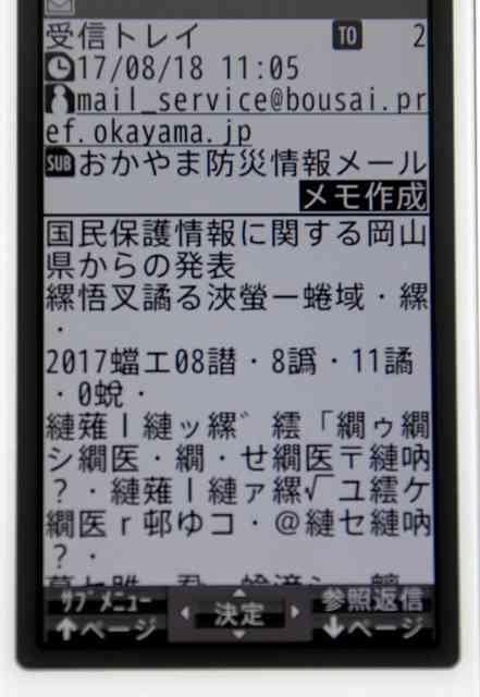 Jアラート訓練、メール文字化け…鳥取で防災無線流れず