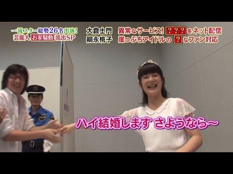 カントリー・ガールズ 嗣永桃子(ももち)の握手会に密着 - YouTube