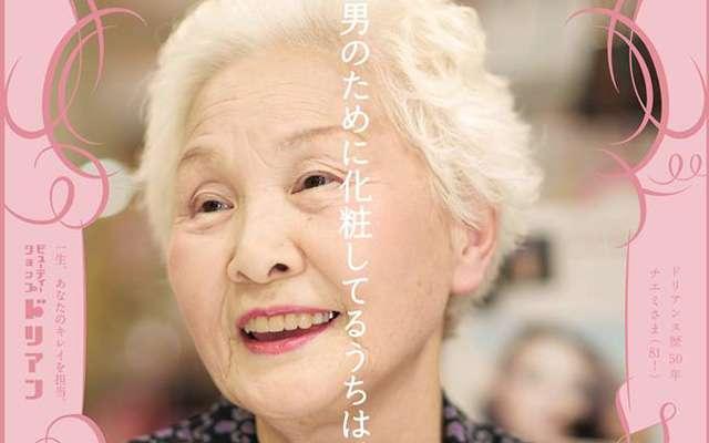 こんな歳のとり方したい…!商店街にある化粧品店のポスターに、心を掴まれる  –  grape [グレイプ]