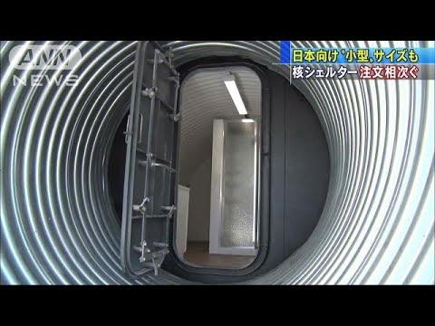 小型でも500万円以上 核シェルターに注文殺到(17/08/12) - YouTube