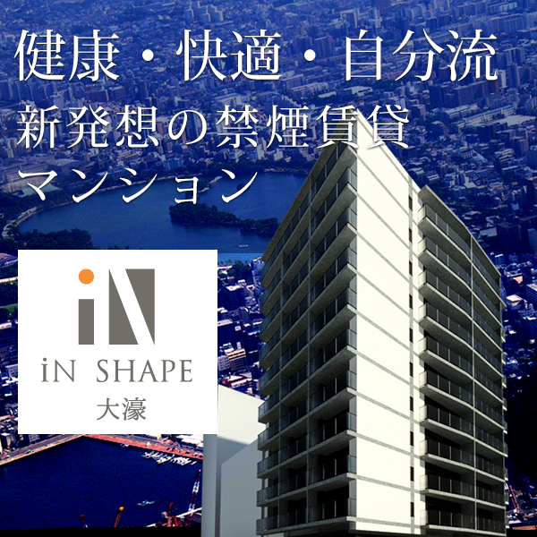 iN SHAPE 大濠(インシェイプ大濠)- 福岡市の禁煙賃貸マンション