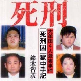 大牟田4人殺害事件とは【北村一家】 - NAVER まとめ