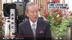 【動画】出井ソニー元会長、テレビで北朝鮮徹底擁護、周りドン引き「日本からの技術流出」を必死で否定wwwwwwww | もえるあじあ(・∀・)