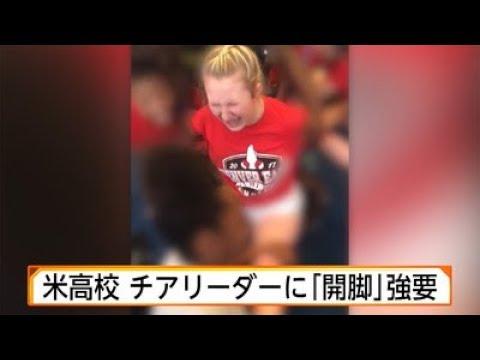 【速報】虐待問題 米高校 チアリーダー「開脚」強要して大変なことになっている!!!!! - YouTube