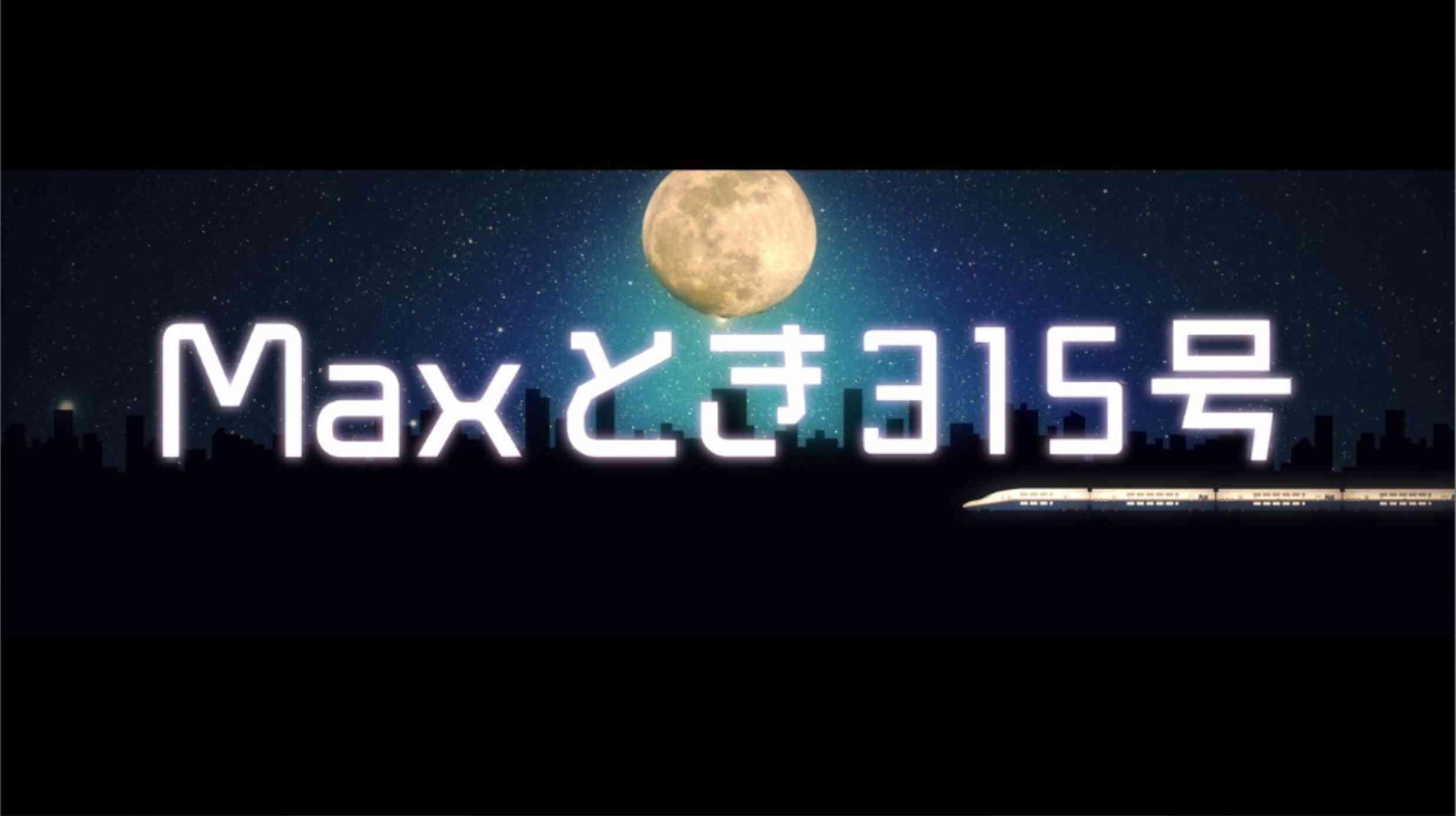 チームNIII 2nd「パジャマドライブ」での「Maxとき315号」新映像演出公開 / NGT48[公式] - YouTube