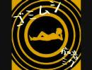 【替え歌】 ゴミムシ (原曲:遊助「ミツバチ」) by 永月曜 エンターテイメント/動画 - ニコニコ動画