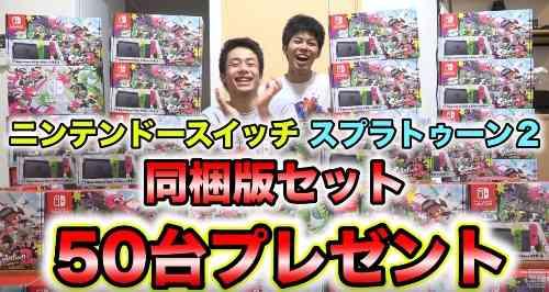 品薄の「Nintendo Switch」をプレゼントして視聴者稼ぎ 大量に買い占めるユーチューバーに批判「転売屋と変わらない」 - BIGLOBEニュース